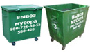 garbage-containers-3.jpg